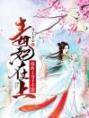 毒妃在上:摄政王爷千千岁