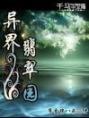 异界翡翠园
