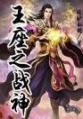 王座之战神